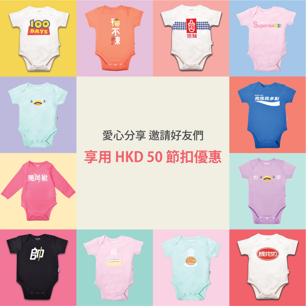 HKD 50 off your first purchase, for you and all your BFFs